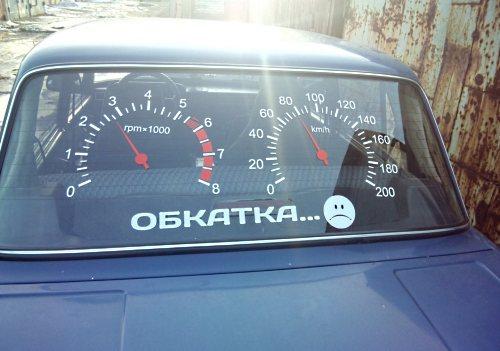 Як обкатати новий автомобіль